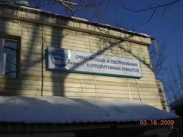вывеска для офиса Сибирьтелекома