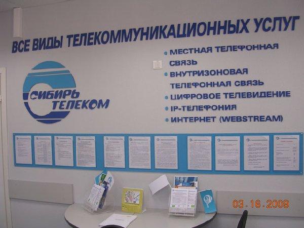 стенд информационный