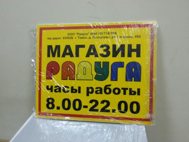 табличка входная