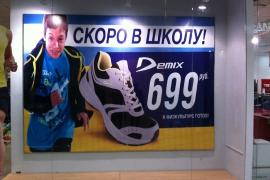 Печать баннера в Томске