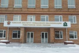 вывеска для института ФСИН