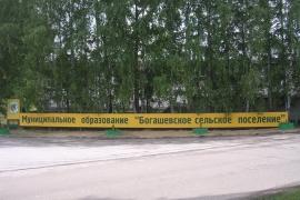 рекламный щит для поселка