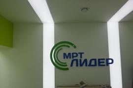 вывеска медицинского центра_3