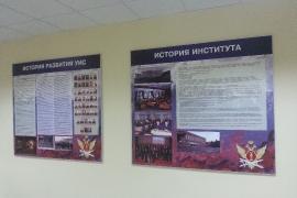 стенды для института